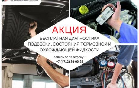 Бесплатная диагностика автомобиля в АМККАРС
