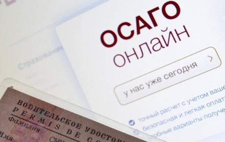 Теперь оформить ОСАГО онлайн можно на сайте Автотехцентра АМККАРС