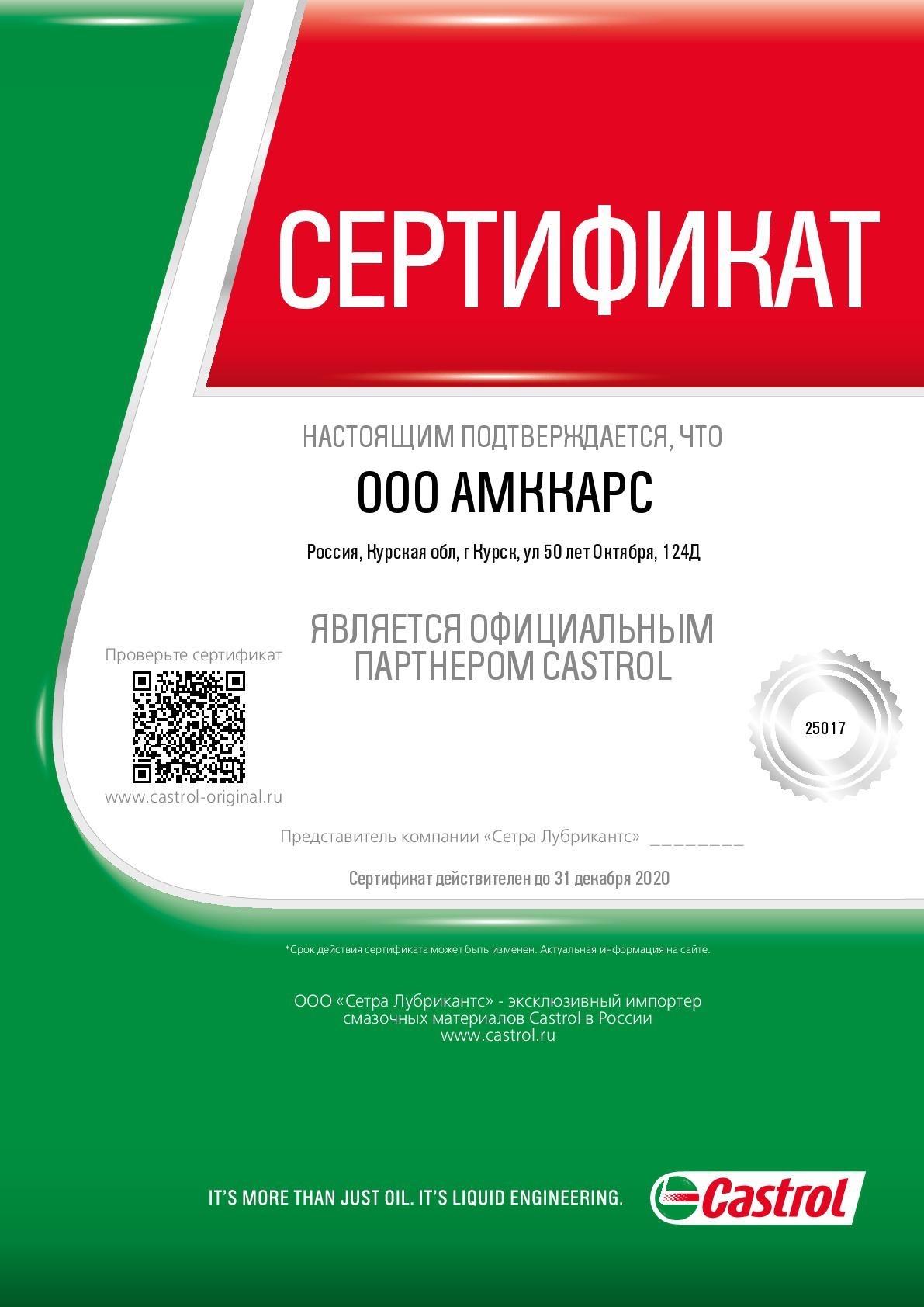 Автотехцентр АМККАРС стал сертифицированным партнером ООО «Сетра Лубрикантс»