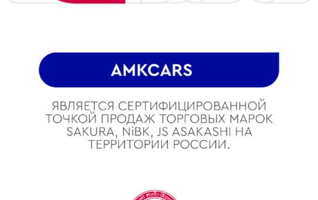 АМККАРС стали сертифицированной точкой продаж и установки компании BRIXO!
