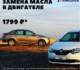 Акция для владельцев Renault Logan и Sandero  ...