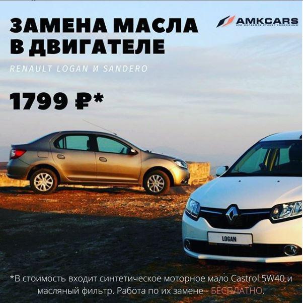 Акция для владельцев Renault Logan и Sandero – «Замена масла в двигателе за 1799₽»