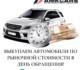 Выкупаем автомобили по рыночной стоимости в д ...