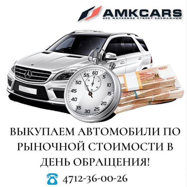 Выкупаем автомобили по рыночной стоимости в день обращения